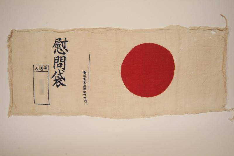 宮崎の戦争記録継承館 - 慰問袋