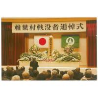 椎葉村戦没者追悼式